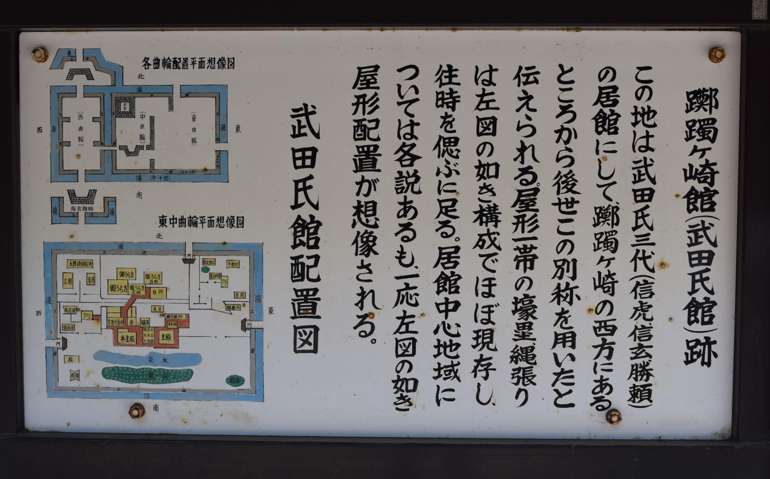 武田神社謂れ
