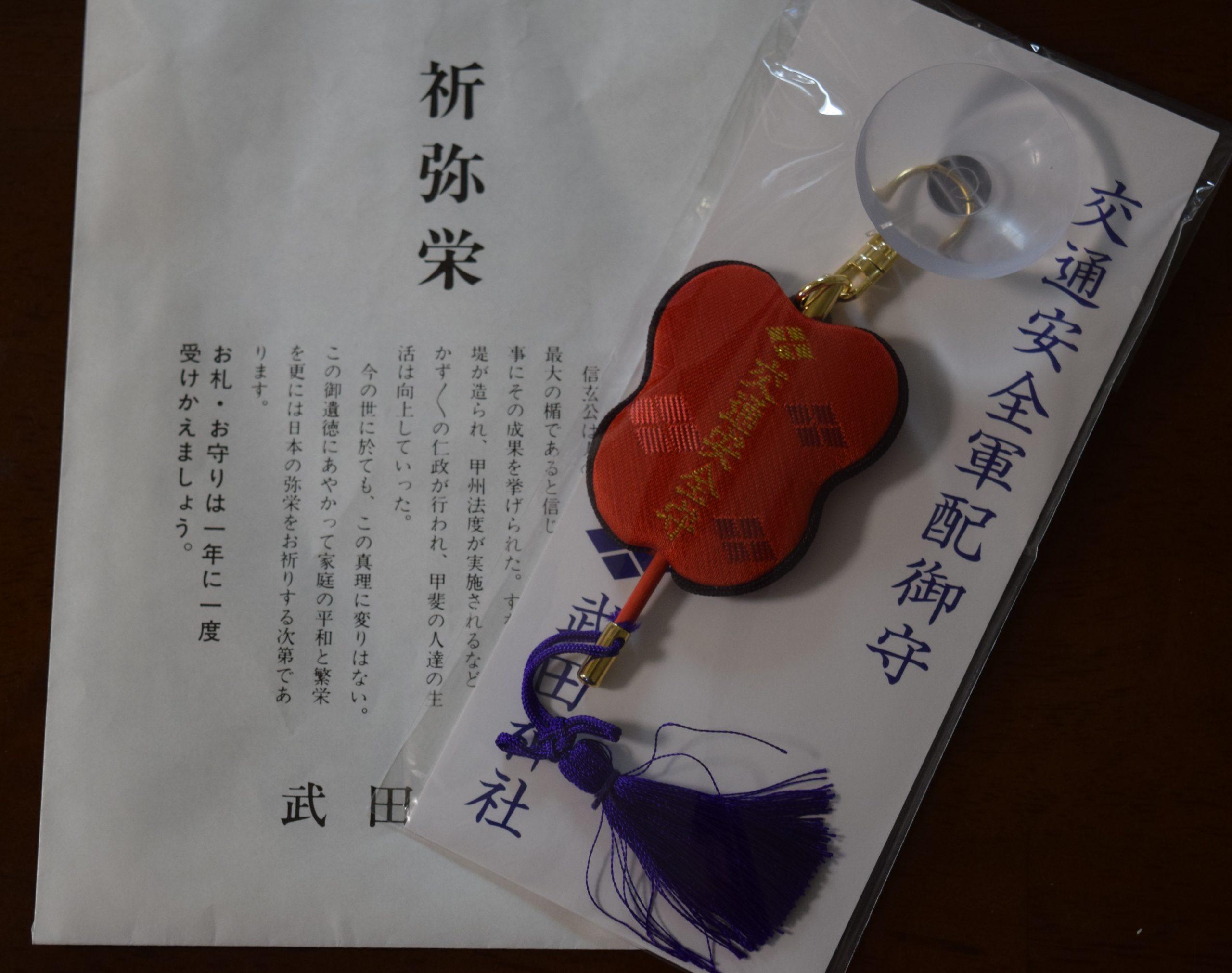 武田神社お守り