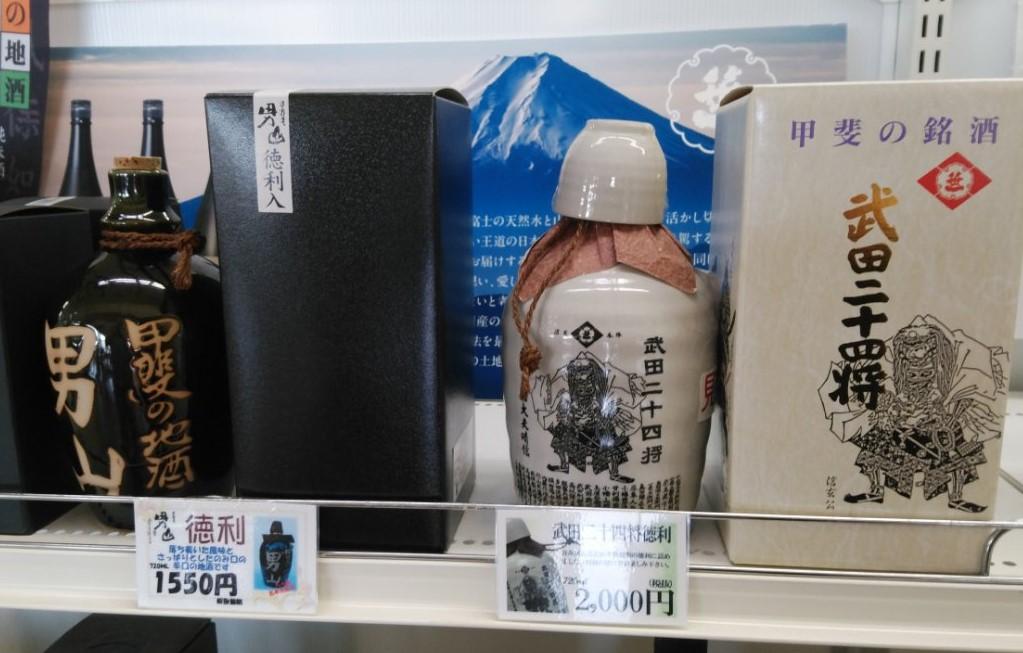 里の駅日本酒